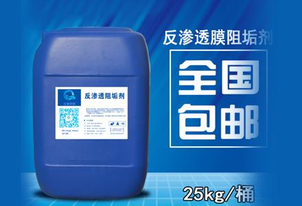 RO膜管阻垢剂