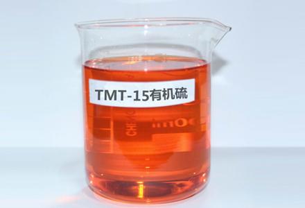 有机硫tmt-15